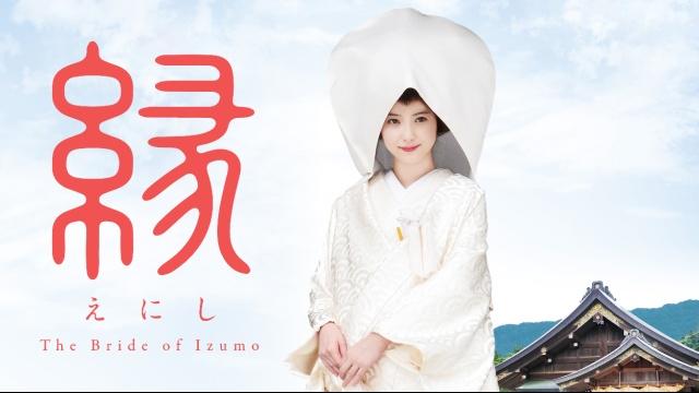 縁 The Bride of Izumoを見逃した人必見!視聴可能な動画見放題サイトまとめ。