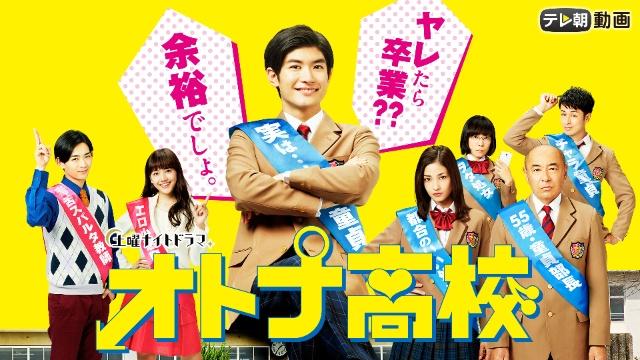 【コメディ 映画】オトナ高校