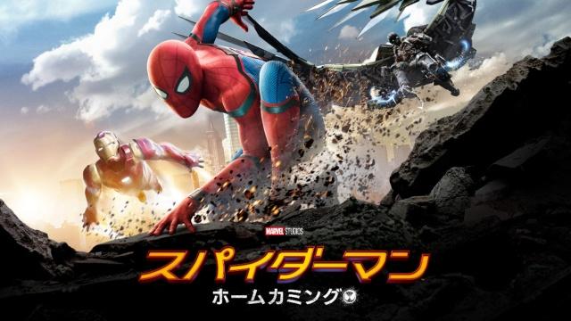 【SF映画 おすすめ】スパイダーマン:ホームカミング