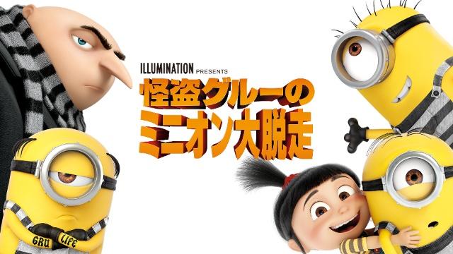 【アニメ 映画 おすすめ】怪盗グルーのミニオン大脱走