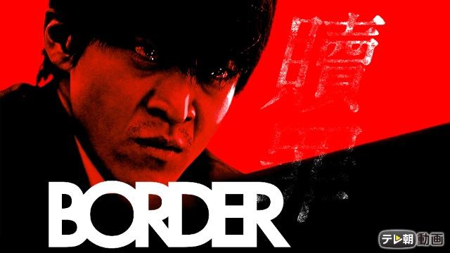【国内ドラマ無料視聴】BORDER 贖罪
