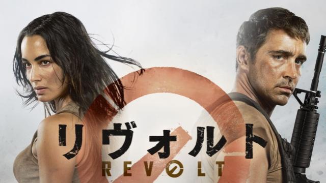 【SF映画 おすすめ】リヴォルト