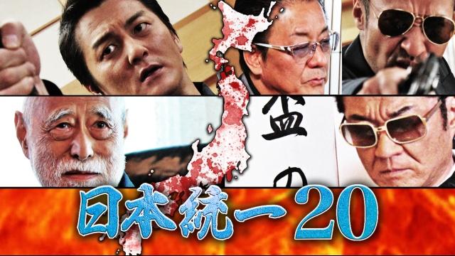 日本統一 20を見逃した人必見!インスタでの口コミと動画見放題配信サービスまとめ。