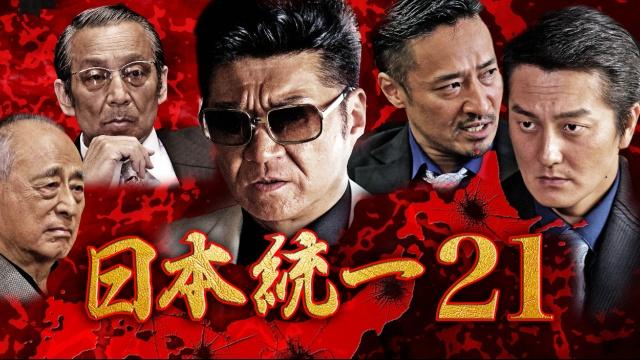日本統一 21を見逃してしまったあなた!視聴可能な動画見放題サイトまとめ。