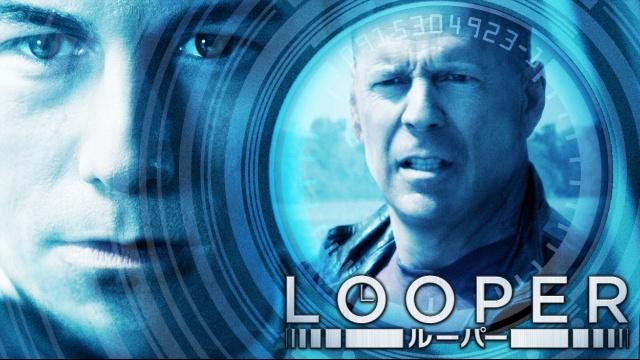【SF映画 おすすめ】LOOPER/ルーパー
