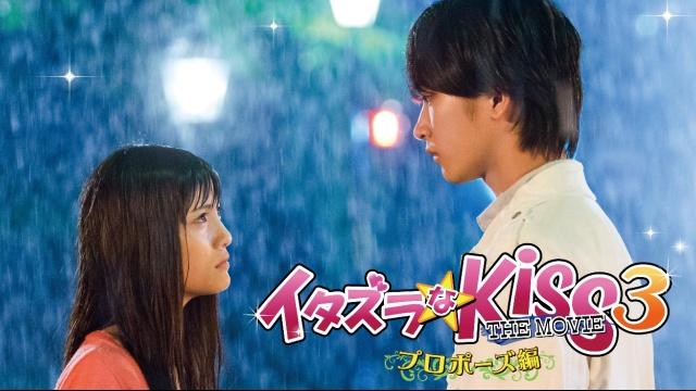 【ロマンチック 映画】イタズラなKiss THE MOVIE 3 ~プロポーズ編~
