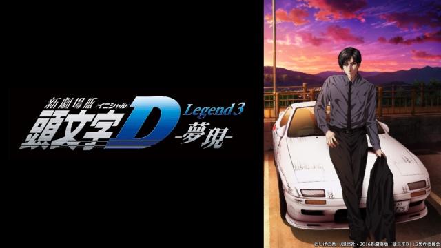 新 頭文字D Legend3 夢現は見るべき?見ないべき?動画見放題配信サービスまとめ。