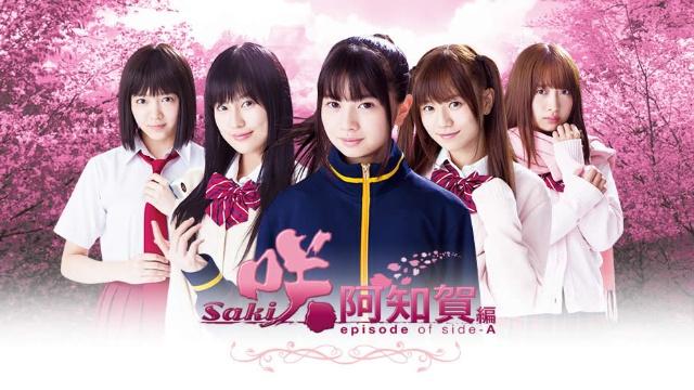 咲 Saki 阿知賀編 episode of side Aは見ないべき?視聴可能な動画見放題サイトまとめ。