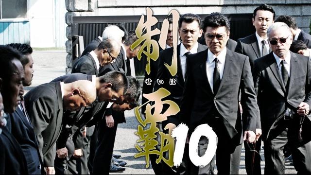 制覇10を見逃した人必見!動画見放題配信サービスまとめ。