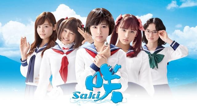 咲 Sakiは見るべき?見ないべき?視聴可能な動画配信サービスまとめ。