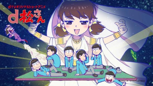 dTVオリジナルショートアニメ d松さんを見逃してしまったあなた!視聴可能な動画配信サービスまとめ。
