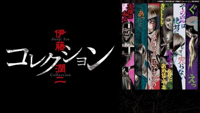 伊藤潤二『コレクション』は見るべき?見ないべき?視聴可能な動画見放題サイトまとめ。