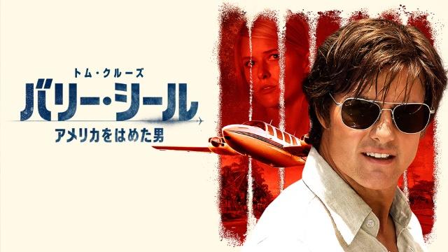 【アクション映画 おすすめ】バリー・シール/アメリカをはめた男