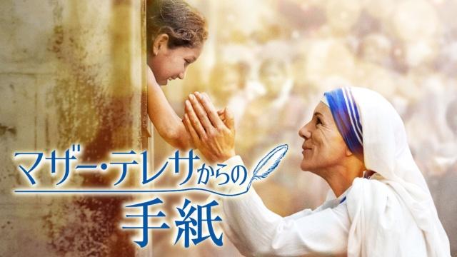 【おすすめ 洋画】マザー・テレサからの手紙