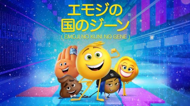 【アニメ 映画 おすすめ】絵文字の国のジーン