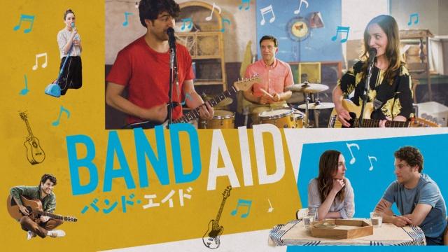 【おすすめ 洋画】バンド・エイド