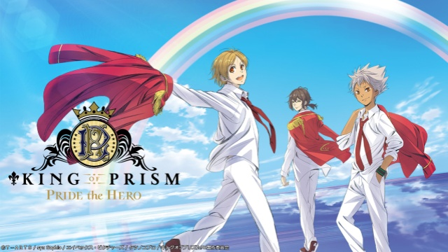 KING OF PRISM PRIDE the HEROは見るべき?見ないべき?SNSの口コミと視聴可能な動画配信サービスまとめ。