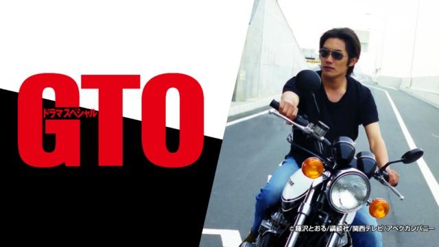 GTOドラマスペシャルの動画見放題サイトをまとめました。
