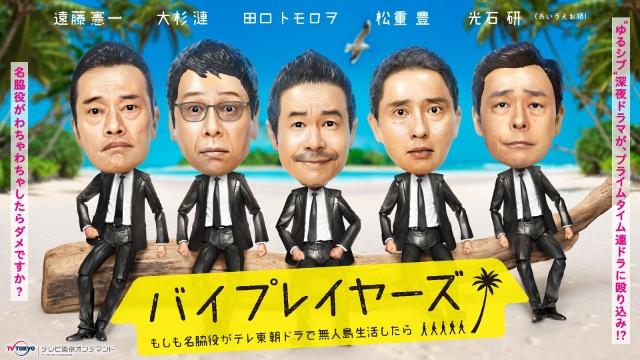 バイプレイヤーズ もしも名脇役がテレ東朝ドラで無人島生活したら テレビ東京オンデマンドを見逃してしまったあなた!動画見放題配信サービスまとめ。