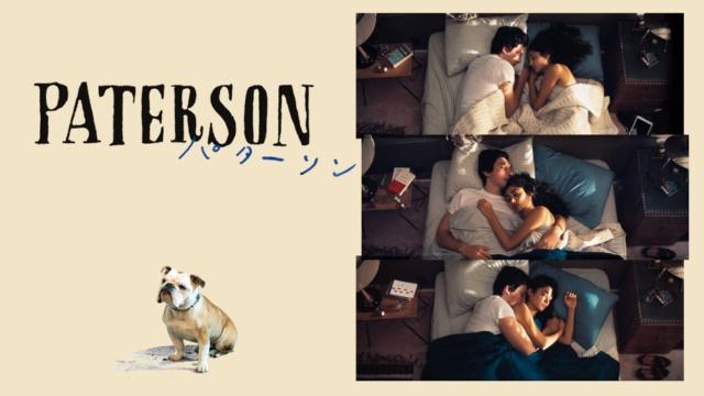 【おすすめ 洋画】パターソン