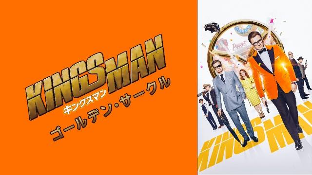 【アクション映画 おすすめ】キングスマン:ゴールデン・サークル