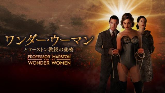 【アクション映画 おすすめ】ワンダー・ウーマンとマーストン教授の秘密