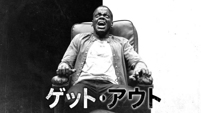 【おすすめ 洋画】ゲット・アウト