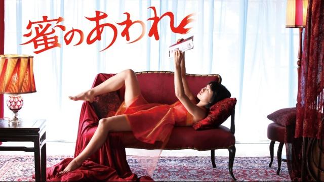 【セクシー 映画】蜜のあわれ