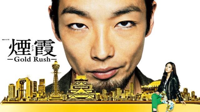 【国内ドラマ無料視聴】煙霞 -Gold Rush-