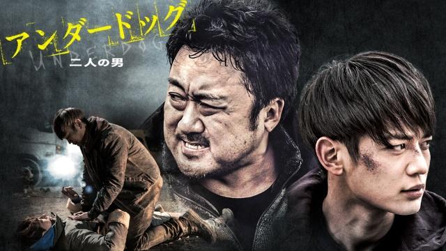 【アクション映画 おすすめ】アンダードッグ/二人の男