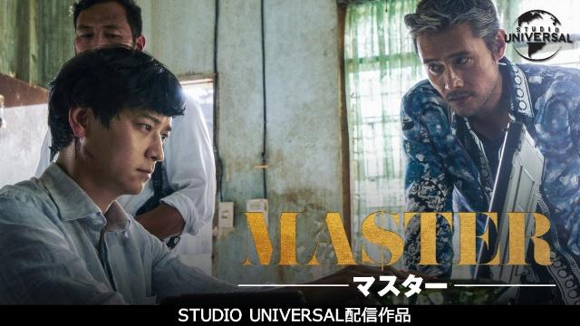 【アクション映画 おすすめ】MASTER/マスター