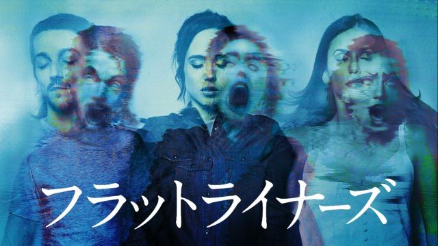 【おすすめ 洋画】フラットライナーズ (2017)