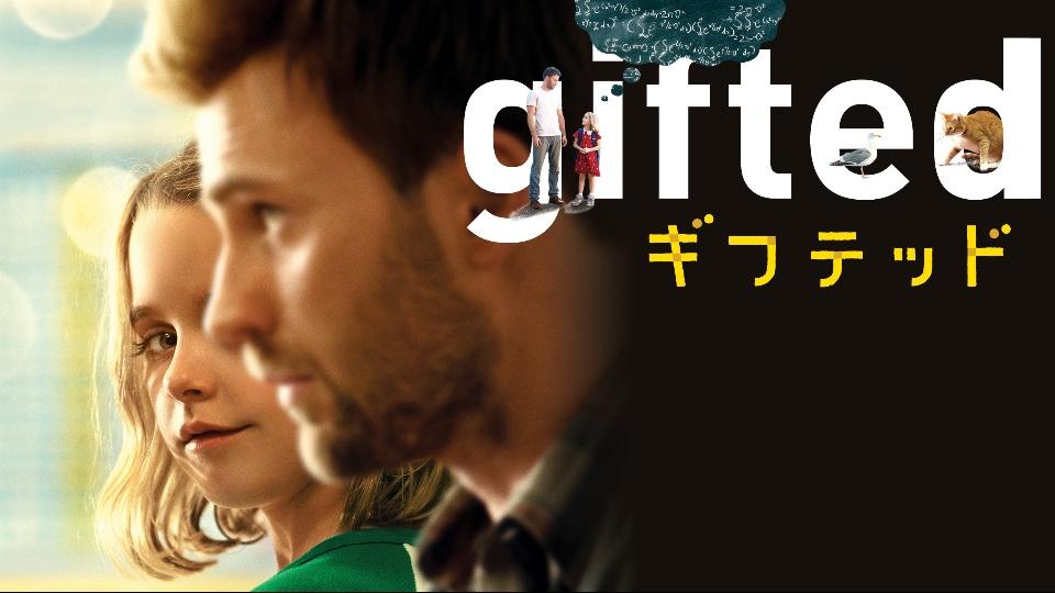 ギフテッド