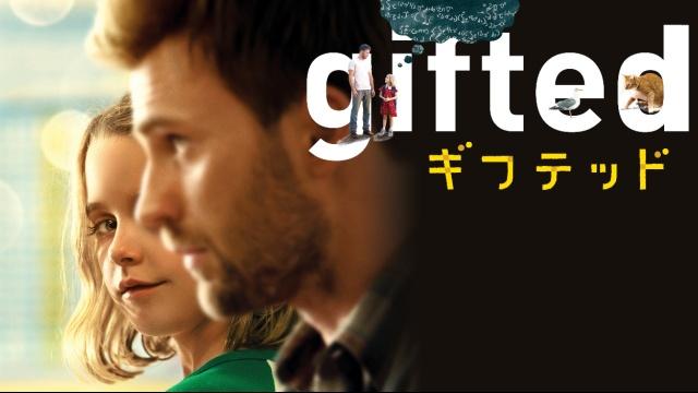 【おすすめ 洋画】gifted/ギフテッド