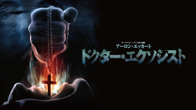 【おすすめ 洋画】ドクター・エクソシスト