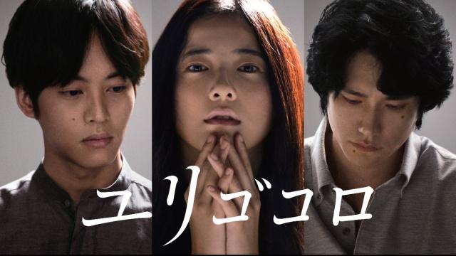 【ヒューマン 映画】ユリゴコロ