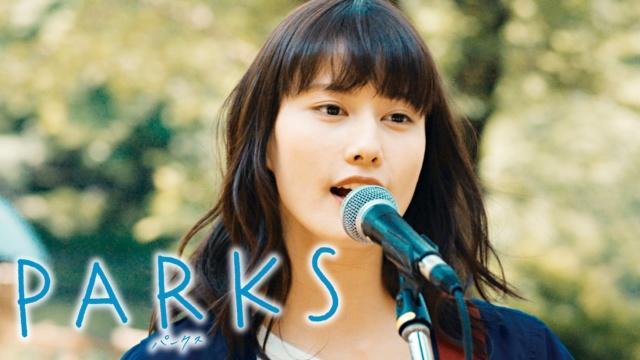 【ヒューマン 映画】PARKS パークス