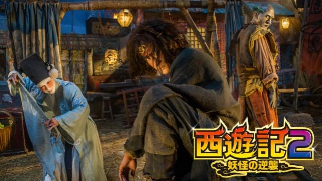 【アクション映画 おすすめ】西遊記2 妖怪の逆襲