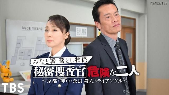 みなと署落とし物係 秘密捜査官 危険な二人 京都・神戸・奈良 殺人トライアングルを見逃した人必見 視聴可能な動画見放題サイトまとめ。