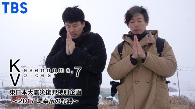 Kesennuma,Voices.7 東日本大震災復興特別企画 2017 堤幸彦の記録は見るべき?見ないべき?視聴可能な動画見放題サイトまとめ。