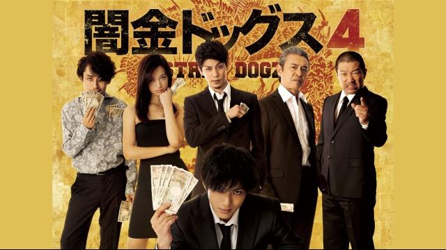 【アクション映画 おすすめ】闇金ドッグス4