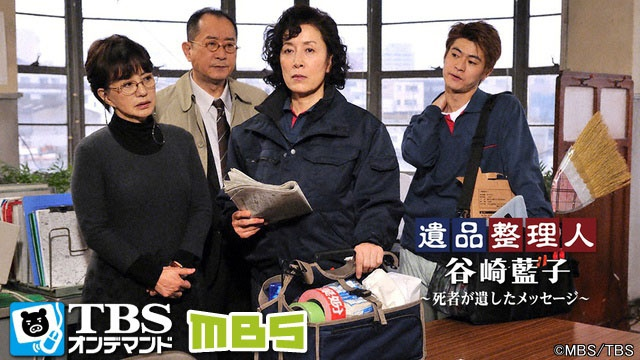 遺品整理人 谷崎藍子 死者が遺したメッセージ TBSオンデマンドを見逃してしまったあなた!動画見放題サイトをまとめました。
