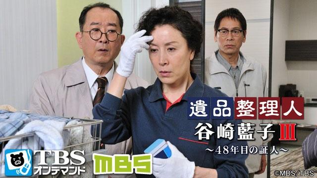 遺品整理人 谷崎藍子III 48年目の証人 TBSオンデマンドは見るべき?見ないべき?視聴可能な動画見放題サイトまとめ。