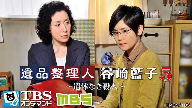 遺品整理人 谷崎藍子5 遺体なき殺人 TBSオンデマンドは見るべき?見ないべき?視聴可能な動画配信サービスまとめ。