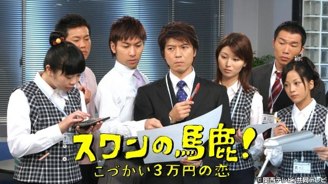 スーパーサラリーマン左江内氏のSNSの口コミと動画見放題配信サービスまとめ。