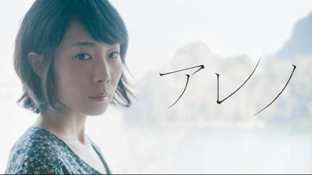 【ヒューマン 映画】アレノ