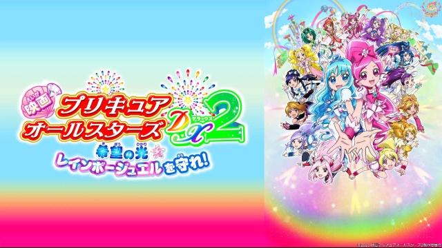 【アニメ 映画 おすすめ】映画プリキュアオールスターズDX2 希望の光☆レインボージュエルを守れ!