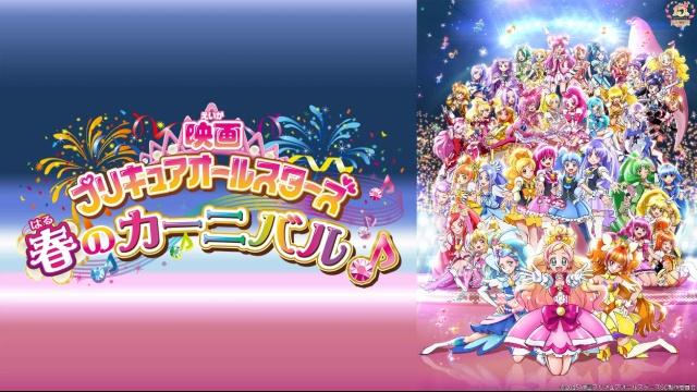 【アニメ 映画 おすすめ】映画プリキュアオールスターズ 春のカーニバル♪