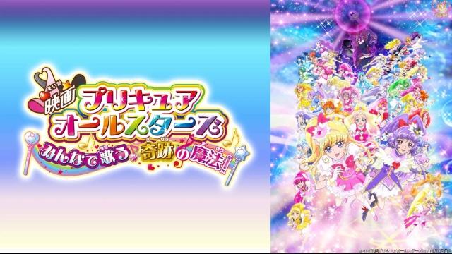 【アニメ 映画 おすすめ】映画プリキュアオールスターズ みんなで歌う♪奇跡の魔法!