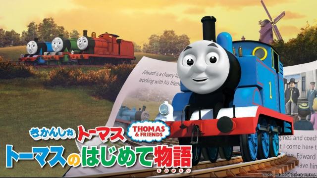 きかんしゃトーマス トーマスのはじめて物語の動画見放題配信サービスまとめ。
